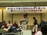 第九回少年硬式四国選手権大会 組み合わせ抽選会